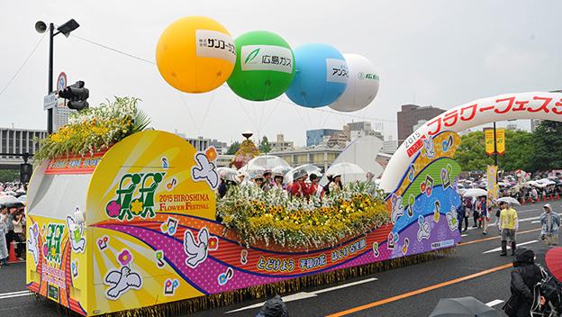 画像: 第40回ひろしまフラワーフェスティバル